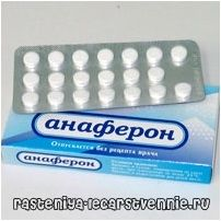 Anaferon - настава, употребата на аналози, составот, дозирна, ефекти, контраиндикации