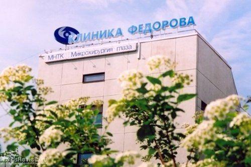Микрохирургија Клиниката именувана по очите Fedorov е