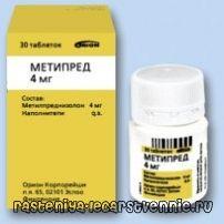 Metipred: инструкция, използване, странични ефекти, доза,
