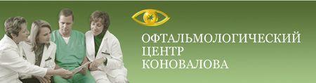 За лекување во клиниката око Konovalova