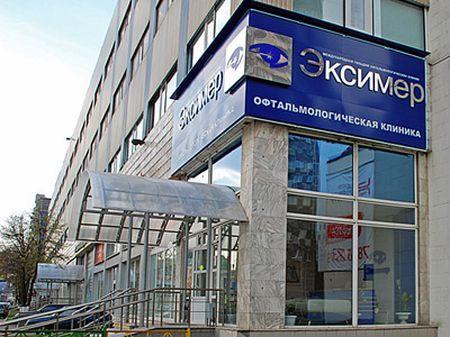Офталмологија клиника excimer
