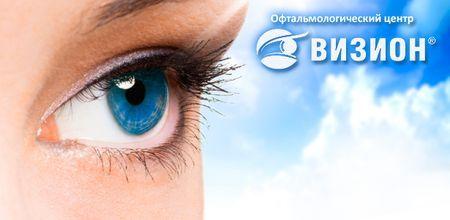 Услуги Визија Очната клиника