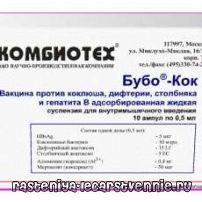 Un vaccin împotriva difteriei, tusei convulsive, tetanos, hepatita B (efecte secundare, instrucțiuni de utilizare)