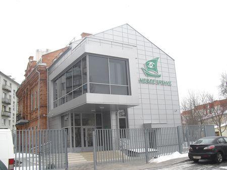 Сè за клиника Нова визија во Минск